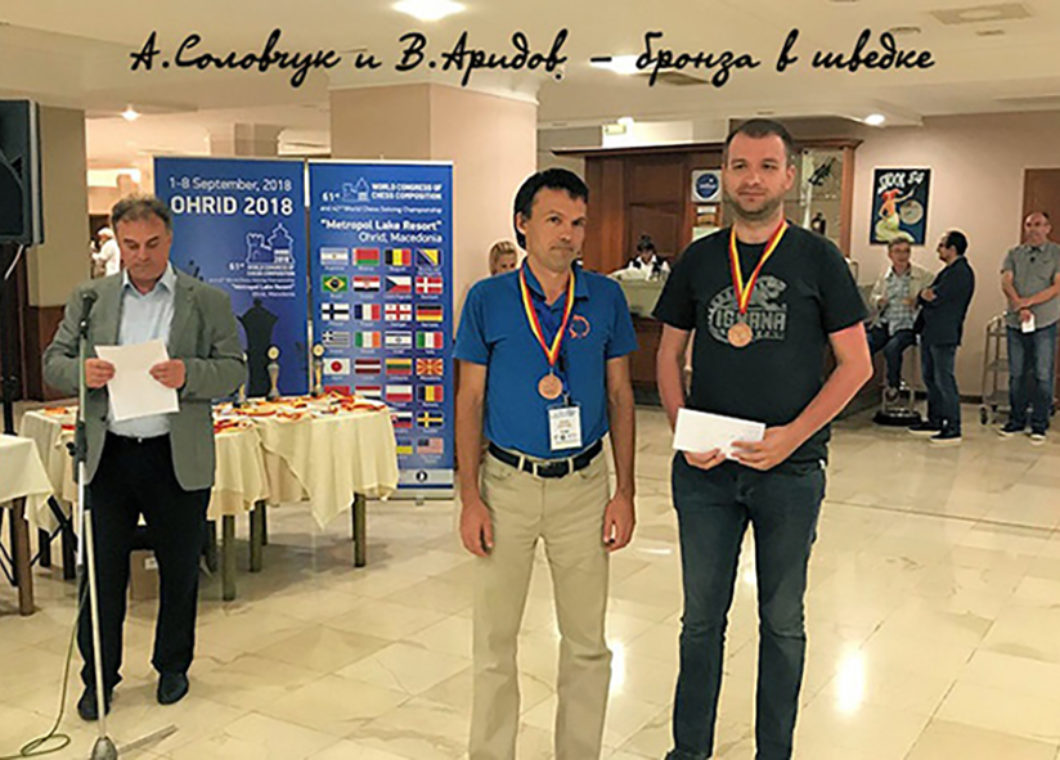 Соловчук и Владимир Аридов — бронза в шведских шахматах