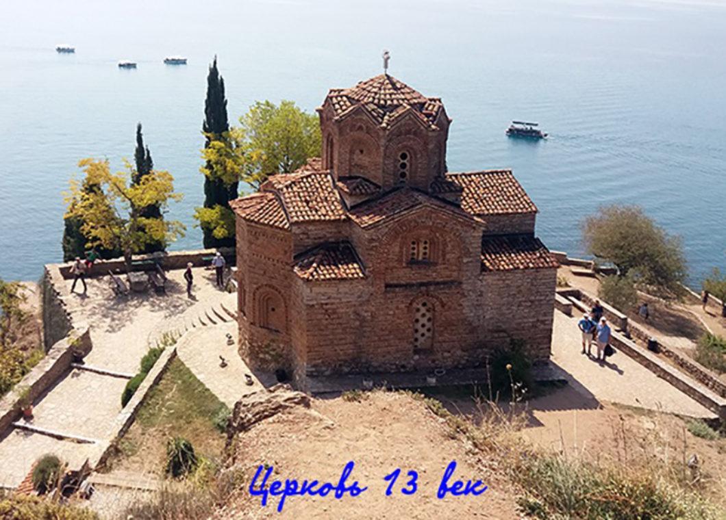 7.Охридская православная церковь Святого Иоанна 13 века